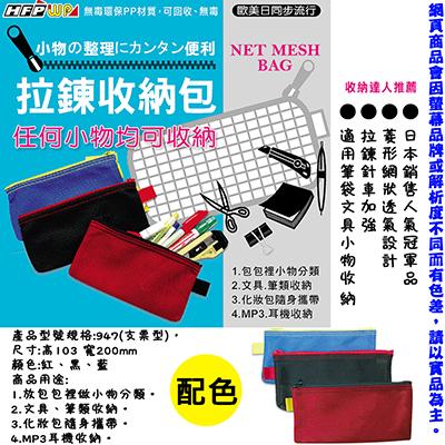 【文具通】彩色網狀拉鏈包 P/C SIZE 配色 HF947MX