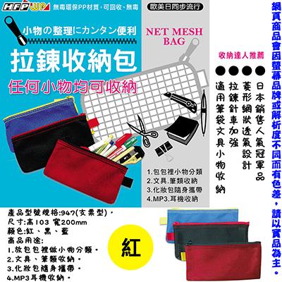 【文具通】彩色網狀拉鏈包 P/C SIZE 紅 HF947R1