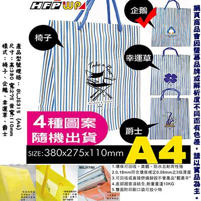 【文具通】灰藍線條典雅手提袋A4(企鵝) HFBLJS315-1