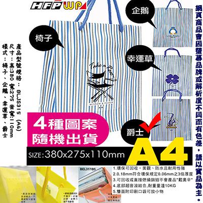 【文具通】灰藍線條典雅手提袋A4(薩克斯風) HFBLJS315-2