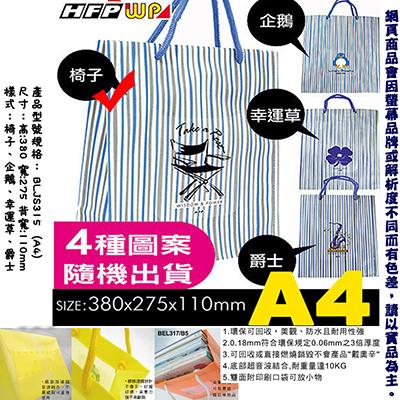 【文具通】灰藍線條典雅手提袋A4(椅子) HFBLJS315-3