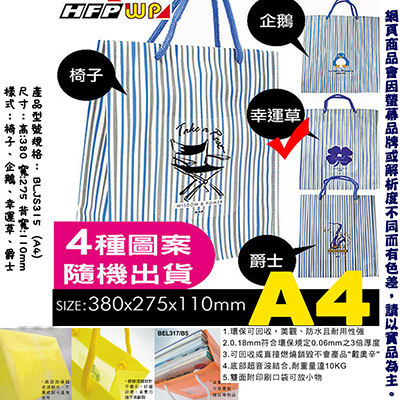 【文具通】灰藍線條典雅手提袋A4(幸運草) HFBLJS315-4