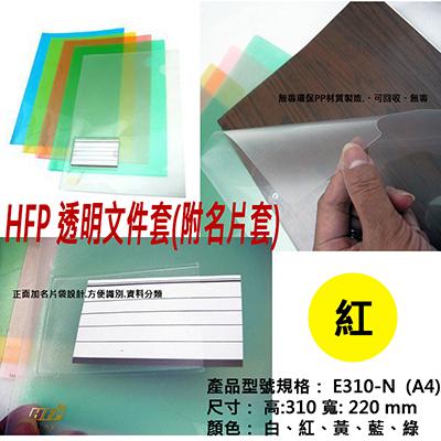 【文具通】透明文件套(附名片套) 紅 HFE310-NR1