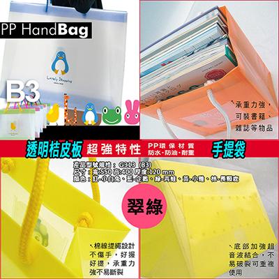 【文具通】透明桔皮板手提袋翠綠(B3) HFG313G2