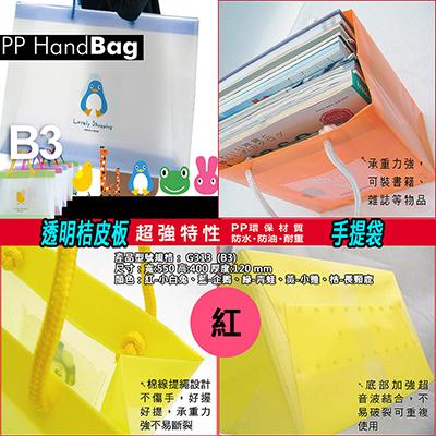 【文具通】透明桔皮板手提袋紅(B3) HFG313R1