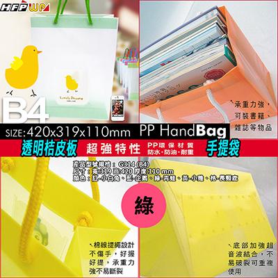 【文具通】透明桔皮板手提袋綠(B4) HFG314G1