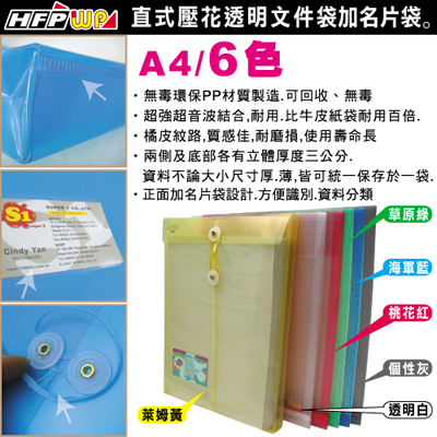 【文具通】直式文件袋+名片袋(A4) 紅 HFGF118-NR1