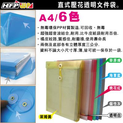 【文具通】直式文件袋(A4) 紅 HFGF118R1