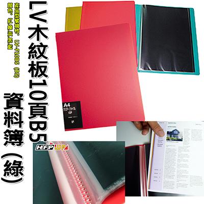 【文具通】LV木紋板10頁資料簿(綠) HFLV-F10B5G1