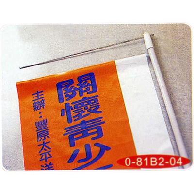 【文具通】塑膠橫鐵條 I4010021
