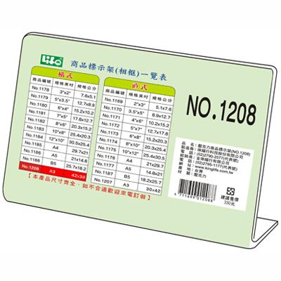 【文具通】文具通A3壓克力相框1208橫式3mm J3010191