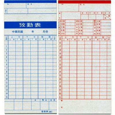 【文具通】AITE 愛德 考勤卡 285 85m/m x 185m/m 薄 J5010007