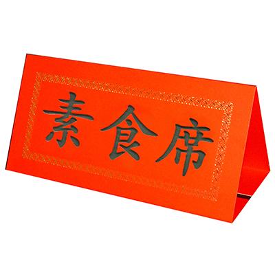 【文具通】頂鶴10元宴席卡[素食席] J5010168