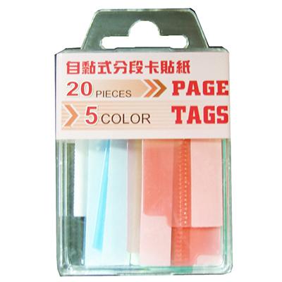 【文具通】LAN-I HUANG 聯勤 自粘式分段卡貼紙 J5010242