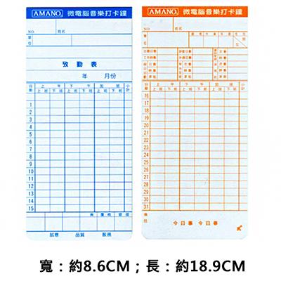 【文具通】Amano機械卡100入[無孔] J5010271