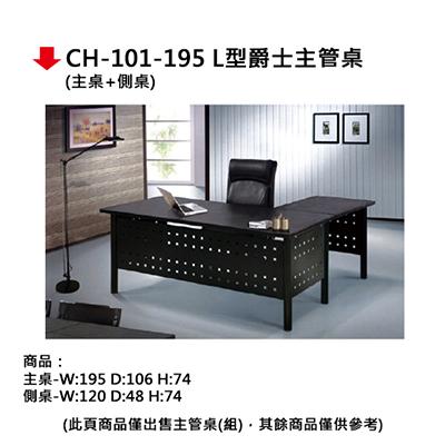 【文具通】CH-101-195 L型爵士主管桌