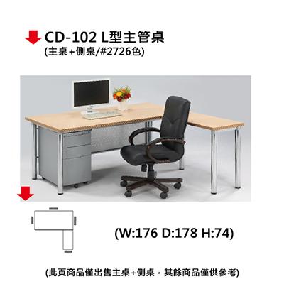 【文具通】CD-102 L型主管桌