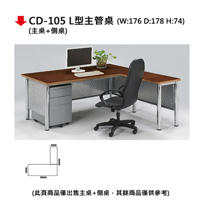 【文具通】CD-105 L型主管桌