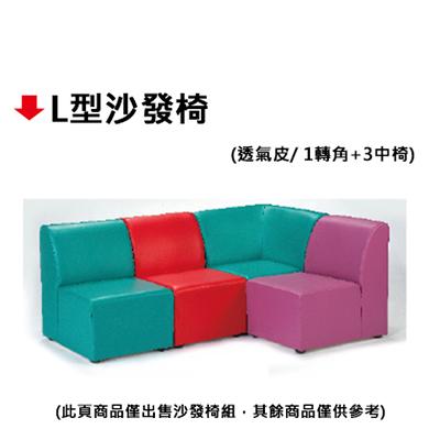 【文具通】L型沙發椅