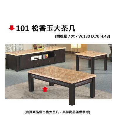 【文具通】101松香玉大茶几W130*D70*H48