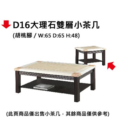 【文具通】D16大理石雙層小茶几