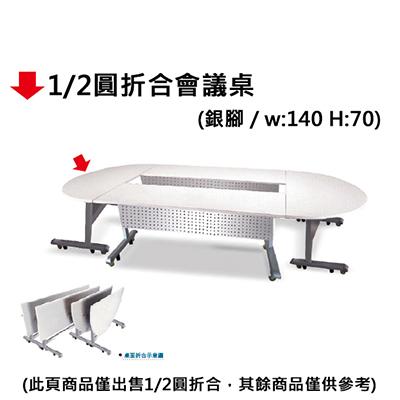 【文具通】1/2圓折合會議桌