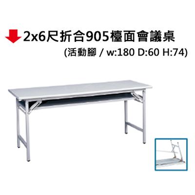 【文具通】2x6尺折合905檯面會議桌