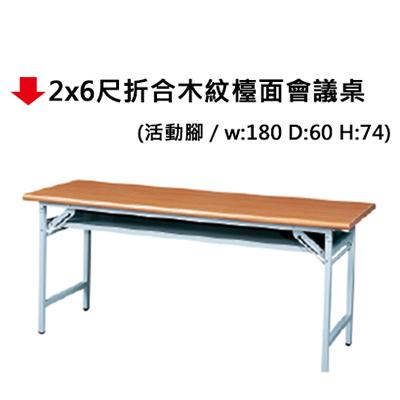 【文具通】2x6尺折合木紋檯面會議桌