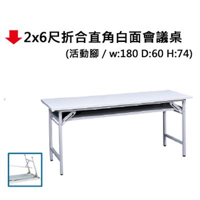 【文具通】2x6尺折合直角白面會議桌