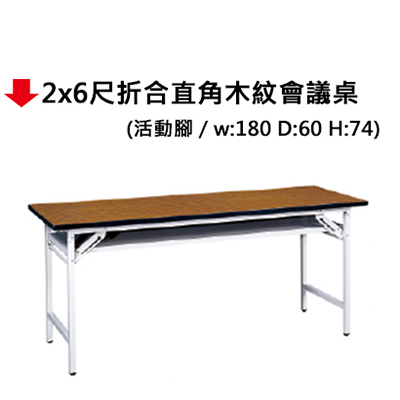 【文具通】2x6尺折合直角木紋會議桌