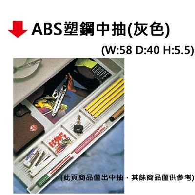 【文具通】ABS塑鋼中抽(灰色)
