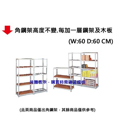 【文具通】角鋼架高度不變.每加一層鋼架及木板