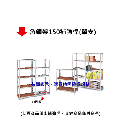 【文具通】角鋼架150補強悍(單支)
