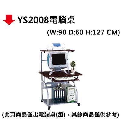 【文具通】YS2008電腦桌