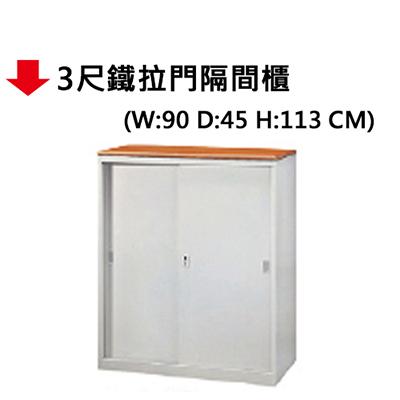 【文具通】3尺鐵拉門隔間櫃