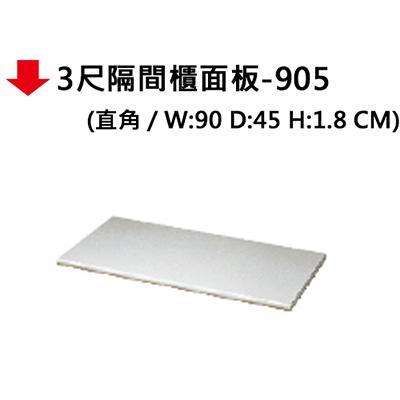 【文具通】3尺隔間櫃面板-905