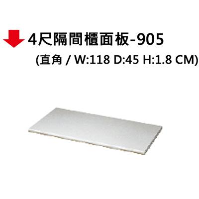 【文具通】4尺隔間櫃面板-905