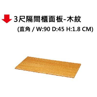 【文具通】3尺隔間櫃面板-木紋