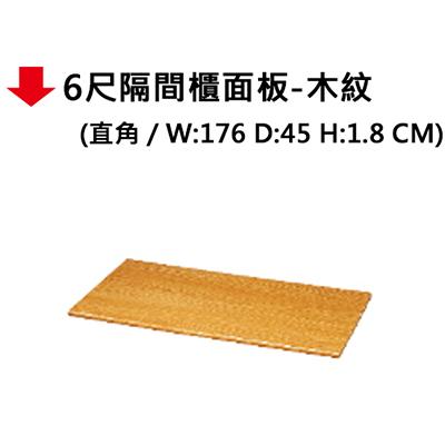 【文具通】6尺隔間櫃面板-木紋