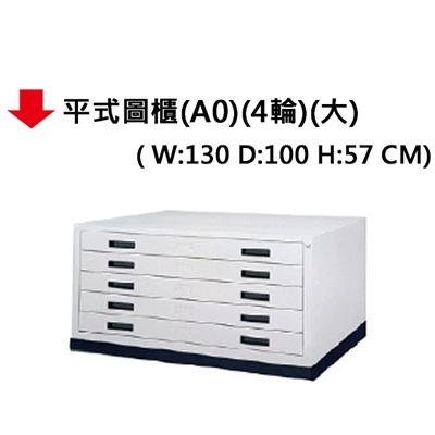 【文具通】平式圖櫃 A0 約W130 D100 H57cm 底黑腳高約6cm 4輪 大