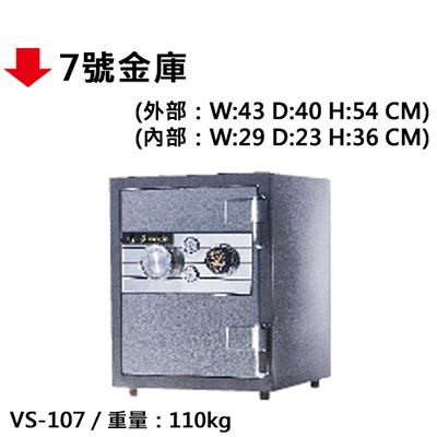 【文具通】7號金庫 VS-107