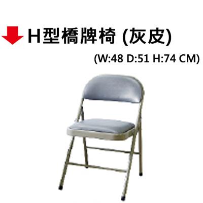 【文具通】H型橋牌椅(灰皮)