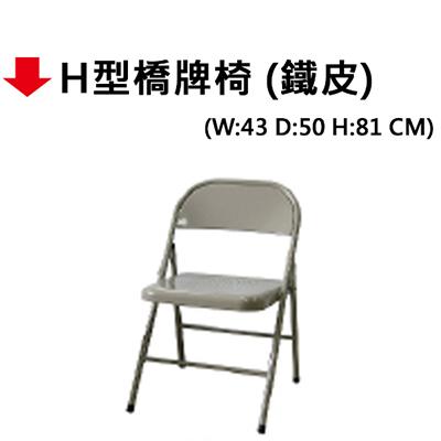 【文具通】H型橋牌椅(鐵皮)