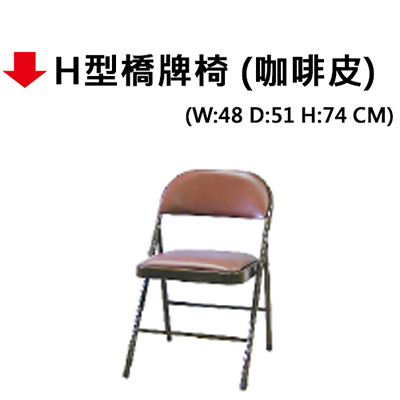【文具通】H型橋牌椅(咖啡皮)