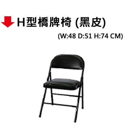 【文具通】H型橋牌椅(黑皮)