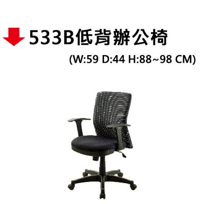 【文具通】533B低背辦公椅