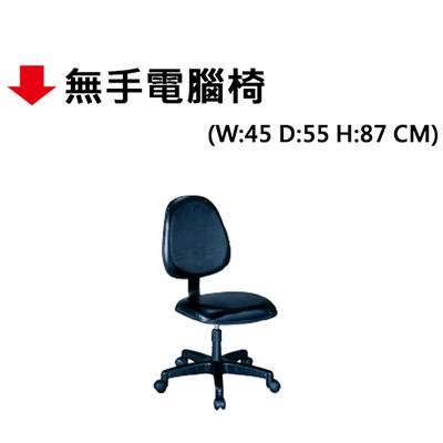 【文具通】無手電腦椅