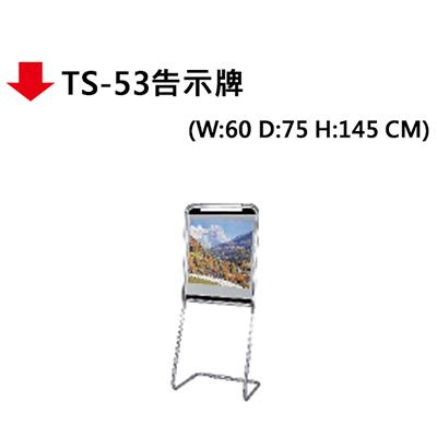 【文具通】TS-53告示牌