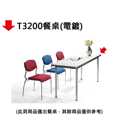 【文具通】T3200餐桌(電鍍)