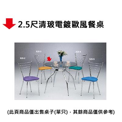 【文具通】2.5尺清玻電鍍歐風餐桌
